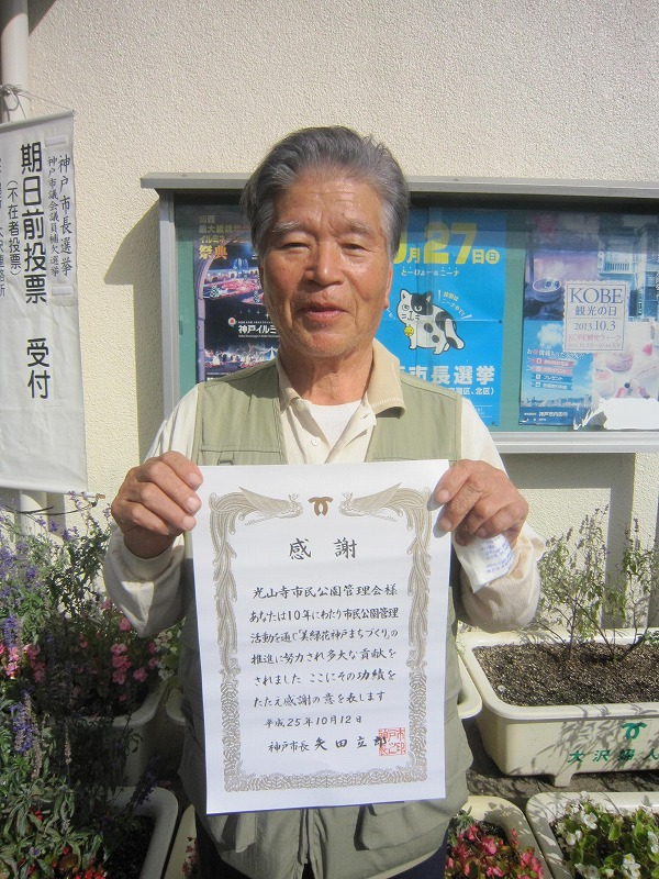 s-2013.10.光山寺管理会 004